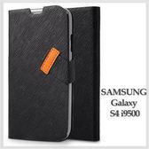 ~BASEUS 信仰~三星SAMSUNG Galaxy S4 i9500 倍思側掀翻頁式保