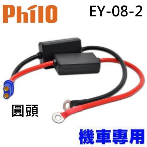 【免運】飛樂 機車救援線 EC5 圓頭(EY-08-2) X1【必需搭配飛樂汽車行動電源才可使用.無法單獨使用】