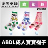 ABDL 成人寶寶襪子 Rearz | 歡樂動物 莉莉的小怪物 粉紅公主 加拿大成人尿布品牌