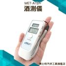 《博士特汽修》酒測儀 酒精快速檢測器 酒駕測試儀 酒測儀 酒精測試儀 MET-ATS+