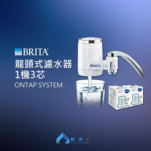 BRITA ON TAP SYSTEM 龍頭式濾水器+濾心兩入組 (共1機3芯) │ 極淨水