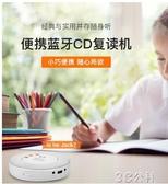 CD機 CD機播放器藍芽便攜式cd播放機隨身聽學生英語CD光盤播放機 3C公社YYP