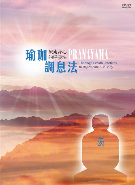 瑜珈調息法 療癒身心的呼吸法 DVD  (音樂影片購)