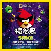 (二手書)憤怒鳥 SPACE:跟著憤怒鳥一起探索宇宙