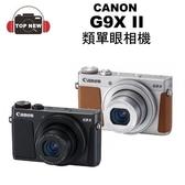 [贈32G+保貼+讀卡機+小腳架] Canon 佳能 PowerShot G9XM2 Mark II 公司貨 G9X M2