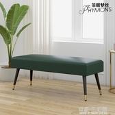 輕奢鐵藝皮凳子換鞋凳條凳床尾凳長方形沙發長凳網紅服裝店長條凳AQ 有緣生活館