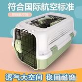 貓籠 寵物帶天窗透氣航空箱貓籠狗狗車載空運箱便攜外出旅行貓咪托運箱