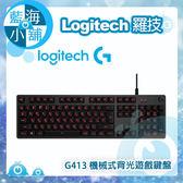 Logitech 羅技 G413 機械式背光遊戲鍵盤 (黑)