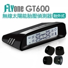 FLYone GT600 無線太陽能TPMS 胎壓偵測器 胎外式【FLYone泓愷】