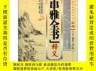 二手書博民逛書店罕見串雅全書釋義Y355203 趙學敏 山西科技出版社 出版2009