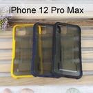 大黃蜂防摔保護殼 iPhone 12 Pro Max (6.7吋)