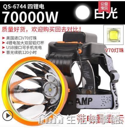 2021LED頭燈強光充電超亮四核P100遠射疝氣P90頭戴式夜釣釣魚礦燈 生活樂事館新品