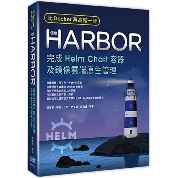 比Docker再高階一步:使用Harbor完成Helm Chart容器及鏡像雲端