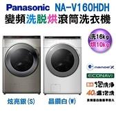 【信源】)16公升 Panasonic國際牌變頻滾筒洗/脫/烘洗衣機NA-V160HDH/NAV160HDH