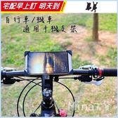 ✿mina百貨✿ 自行車手機支架 摩托車通用手機支架 機車 登山車 導航 桌上型手機支架【H008】