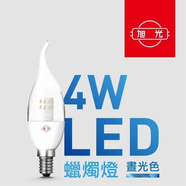 旭光官方旗艦店 ‧ LED 4W拉尾蠟燭燈(晝光色/全電壓)