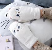 女保暖手套手套女冬季保暖可愛韓版學生卡通軟妹防寒加絨加厚棉毛絨掛脖『獨家』流行館