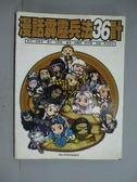 【書寶二手書T9/漫畫書_WDG】漫話霹靂兵法36計_黃強華