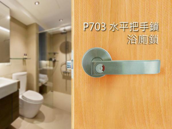 守門員系列 P703 浴室鎖 水平把手鎖(銀色 60mm)下座水平鎖 浴廁鎖 管型板手鎖 通道鎖 廁所鎖