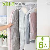【YOLE悠樂居】透明衣物收納防塵套-中(6入)#1325121-2