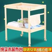 實木嬰兒尿布台按摩護理台新生兒寶寶換衣撫觸台多功能可行動QM 美芭