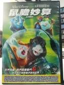 挖寶二手片-F37-002-正版DVD-動畫【鼠膽妙算】-迪士尼(直購價)