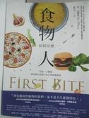 【書寶二手書T1/社會_EEO】食物如何改變人:從第一口餵養,到商業化浪潮下的全球味覺革命_碧‧