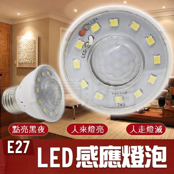 燈泡 LED燈 感應燈 人體感應燈 節能 省電 E27 正白光 12燈珠 智能 紅外線