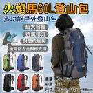 攝彩@火焰馬60L登山包 多功能雙肩包 戶外包 重機包 運動健身 登山旅行露營 大容量 60公升