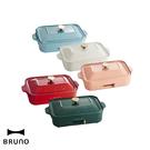 BRUNO BOE021 多功能 電烤盤 鑄鐵無煙 鑄鐵烤盤 分離式電源線 五色 原廠公司貨