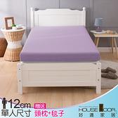 House Door 吸濕排濕12cm波浪記憶床墊超值組-單人3尺(丁香紫)