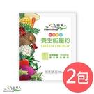 【活動免運】益家人蔬果胜肽養生能量粉 2包 體驗包(純素)