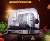 全自動筷子消毒機家用餐具碗筷瀝水架烘乾收納盒消毒櫃迷你  極客玩家  igo  220v