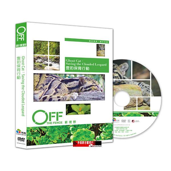 【停看聽音響唱片】【DVD】 雲豹保育行動