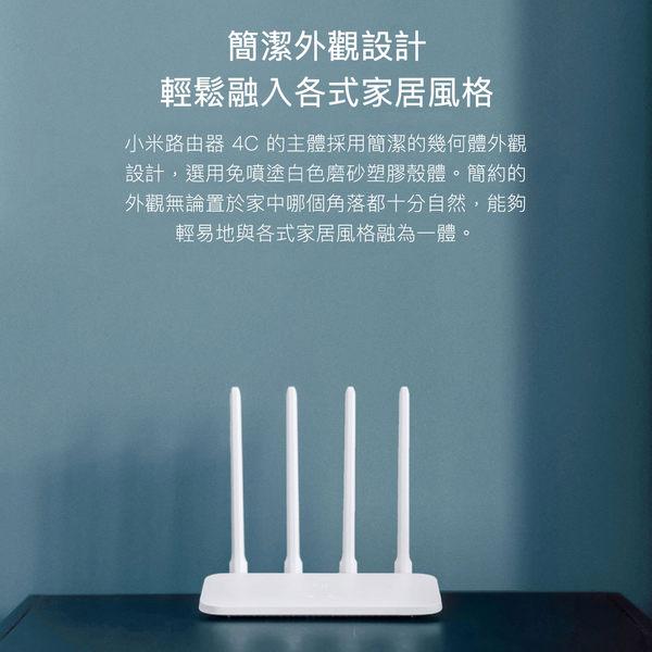 小米路由器 4C 光纖級 Wifi 無線上網 全千兆 智能路由器 家用 穩定 穿牆 四天線 上網卡