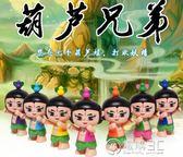 葫蘆娃玩具百變神器變形玩具金剛葫蘆兄弟套裝小公仔人偶模型   電購3C