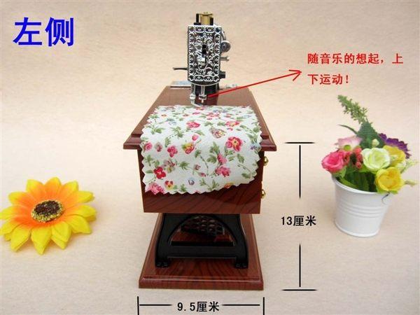 音樂盒-給媽媽生日女生實用三八婦女節禮品縫紉機音樂八音盒擺件 滿598元立享89折