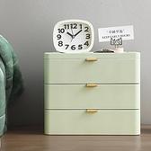 收納櫃 抽屜式收納柜多層化妝品整理柜桌面零食儲物柜塑料置物小柜子TW【快速出貨八折搶購】