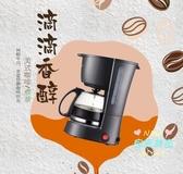 咖啡機 家用小型全自動迷你美式滴漏咖啡壺煮茶泡茶熱水多功能