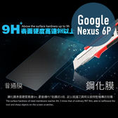 Google Nexus 6P 平板鋼化玻璃膜 螢幕保護貼 0.26mm鋼化膜 2.5D弧度 9H硬度