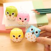 【11月萊這199免運】可愛貓頭鷹雙孔削鉛筆器 雙孔轉筆刀 小朋友獎品 環保免電池