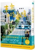 (二手書)東京小路亂撞:走進東京的骨子裡,撞出東京散步人的日常風景!