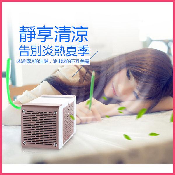 【現貨、送小夜燈】移動小冷氣 冷氣扇 USB 個人微型水冷氣扇 冷氣攜帶型水冷氣 【萌果殼】