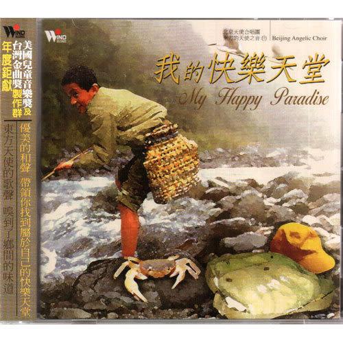 北京天使合唱 我的快樂天堂 東方的天使之音系列CD 東方的天使之音