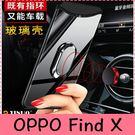 【萌萌噠】歐珀 OPPO Find X 網紅磁吸車載支架款 全包軟邊+鋼化玻璃背板 反光鏡面手機殼 手機套