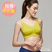【Bellewear】蕾絲滾邊 專利運動內衣(超值4件組)
