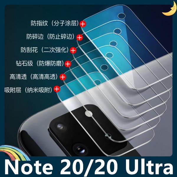 三星 Galaxy Note20 Ultra 鏡頭鋼化玻璃膜 螢幕保護貼 9H硬度 0.2mm厚度 靜電吸附 高清HD 防爆防刮