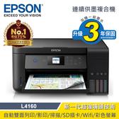【EPSON 愛普生】L4160 WiFi 連續供墨複合機 【贈100元7-11禮券-2月中簡訊發送】
