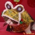 新年寵物唐裝過年貓咪衣服狗狗口水巾搞笑變身裝【小獅子】