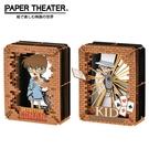 【日本正版】紙劇場 名偵探柯南 紙雕模型 紙模型 立體模型 怪盜基德 PAPER THEATER 194895 194901